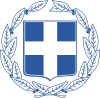 coat of arms Greece EL
